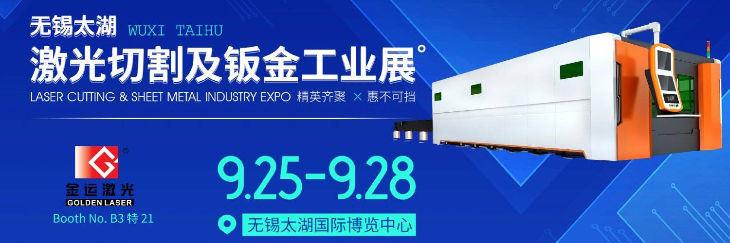 Golden Laser Booths in Wuxi Machine Tool Exhibition